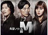 「失踪ノワールM」第1話〜第8話 14daysパック