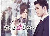 「ずっと恋したい」第21話〜第30話 14daysパック