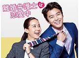 「離婚弁護士は恋愛中」第10話〜第18話 14daysパック