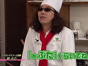 みうらじゅんのマイブームクッキング シーズン1 第4話 銀座の名店の酢豚 × リリー・フランキー