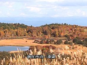 紅葉 名所絶景を訪ねて 八幡平(岩手・秋田)