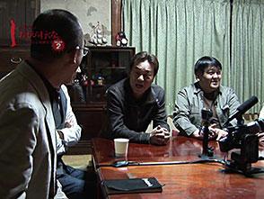 北野誠のおまえら行くな。〜ボクらは心霊探偵団 GEAR 2nd〜 #6 心霊サミット2013(後編)