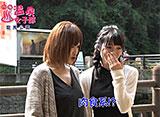 ○○温泉女子部 #2