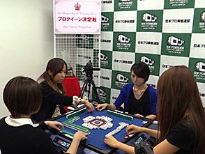 第11期プロクイーン決定戦 7回戦(手塚×豊後×安田×和久津)
