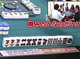 沖と魚拓の麻雀ロワイヤル RETURNS 第95話