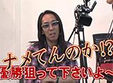 沖と魚拓の麻雀ロワイヤル RETURNS 第97話