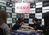 第9期女流桜花決定戦 6回戦