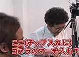 沖と魚拓の麻雀ロワイヤル RETURNS 第98話