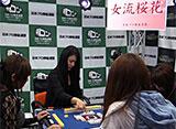 第9期女流桜花決定戦 12回戦