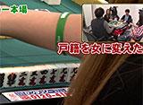 沖と魚拓の麻雀ロワイヤル RETURNS 第101話