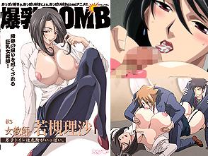 爆乳BOMB #3 女教師若槻理沙 男子トイレは危険がいっぱい。