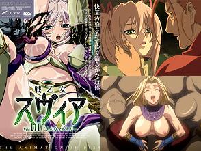 戦乙女スヴィア Vol.01 〜二人のヴァルキリー〜