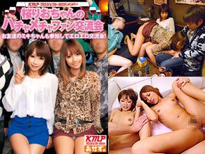 KMPプロジェクト2011 メンバー桜りおちゃんのハチャメチャファン交流会