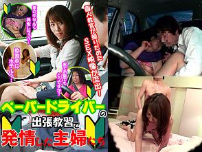ペーパードライバーの出張教習で発情した主婦たち 〜個人教官が撮りだめたSEX映像が流出!〜