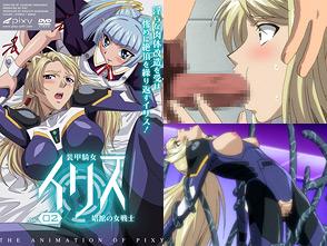 装甲騎女イリス Vol.02 〜娼館の女戦士〜