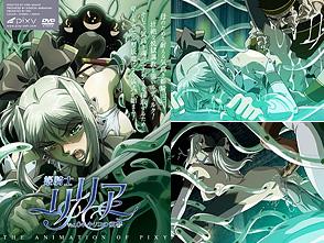 姫騎士リリア Vol.04 〜キリコの復讐〜
