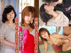 日本の人妻。豪華版 〜「痴●されたい奔放なドM妻」(30歳)&「喉奥で感じる清楚なドM妻」(42歳)〜