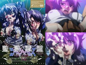 監獄戦艦 Vol.01 〜洗脳の序曲〜