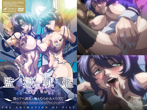 監獄戦艦 Vol.03 〜破壊完了〜