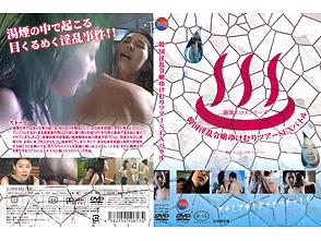 韓流エロスシリーズ 韓国淫乱令嬢ゆけむりツアーSEXバトル