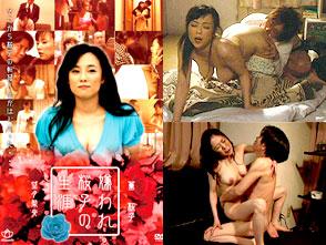 嫌われ桜子の生涯