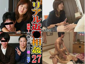 リアル近●相姦 27 〜激撮!肉欲に溺れる母と息子!