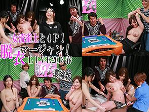 女流雀士と4P!脱衣マージャンLIVE2013春 濃縮版