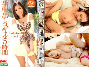 ������������5���� Collectors7 Vol.1