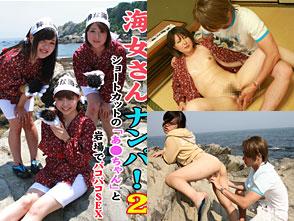 海女さんナンパ! 2 〜ショートカットの「あ●ちゃん」と岩場でパコパコSEX