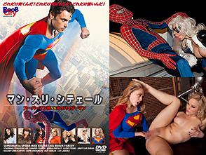 マン・ズリ・シテェール/スーパーマン棒 vs オッパイダーマン