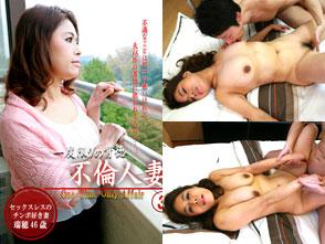 一度限りの背徳人妻不倫(3)〜セックスレスのチンポ好き妻・瑞穂46歳