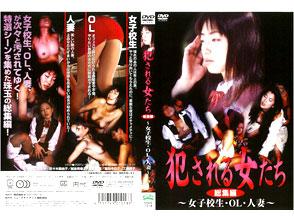 犯される女たち〜女子校生・OL・人妻〜