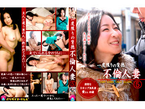 一度限りの背徳人妻不倫(5)〜清楚なDカップ美乳妻・愛さん40歳