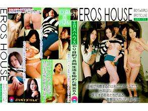 エロスハウス〜やり目的で共同生活を始めた男女6人