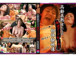 高齢美熟女たちの放送コードギリギリ初体験映像〜アナルFUCK!潮吹き!○△◎☆!