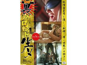 裏ブロンド生ハメ 187 純情童貞男を優しく射精に導く世界のマ◎コ!