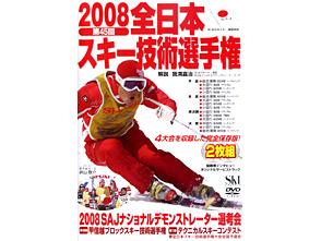 2008 第45回全日本スキー技術選手権