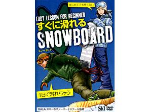 すぐに滑れるスノーボード