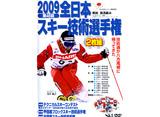 2009全日本スキー技術選手権
