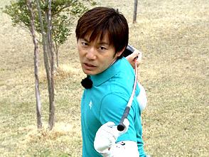 内藤雄士 Points of Lesson シーズン2 #05 「肩のローテーション」