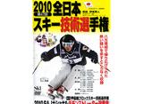 2010全日本スキー技術選手権