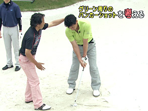 金谷多一郎・矢野燿大の考えるゴルフ #04 バンカーショット編