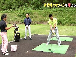 金谷多一郎・矢野燿大の考えるゴルフ #07 考える練習