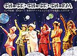 『CHaCK-CHeCK-CHaRM case001〜地球のアイドルというものを勉強したのです!〜』