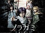 舞台「ノラガミ−神と願い−」 ディレクターズ・カット版
