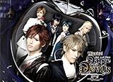 ミュージカル「Dance with Devils〜D.C.(ダ・カーポ)〜