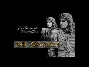 ミュージック・クリップ 「序曲〜愛あればこそ」〜雪組『ベルサイユのばら』より〜