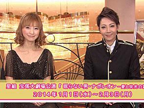 TAKARAZUKA NEWS Pick Up #346�����ȡ�̲��ʤ��ˡ��ʥݥ쥪�����ȱɸ��γ��ˡ����٥��ӥ塼�ס�2013ǯ11�����