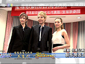 Whatsup宝塚〜2013総集編・星組〜