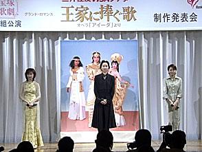 TAKARAZUKA NEWS プレイバック!「星組公演『王家に捧ぐ歌』制作発表会&記者会見」〜2003年4月、6月より〜